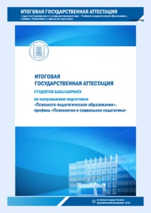 P.A._Sheptenko_Gosudarstvennaia_itogovaia_attestatciia_bakalavrov_po_napravleniiu_Psihologo-pedagogicheskoe_obrazovanie(protection).pdf